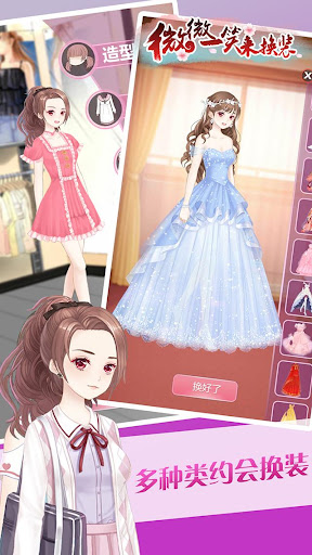 微微dress up  screenshots 4