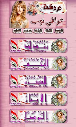 شات عراقي توب