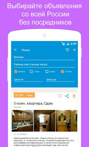 Аренда квартир без посредников 3.0.8 screenshots 1