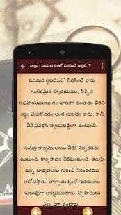 Vastu Shastra In Telugu - náhled