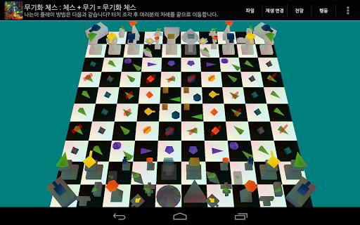 무기화 체스 : 체스 + 무기