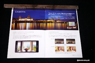Photo: Xperia Z / Xperia Tablet Z Event Marketing Materials: Xperia Z in-depth brochure - page 11 - Camera marketing for the new Exmor RS sensor that many new phones have including HDR and better noise reduction especially in low-light