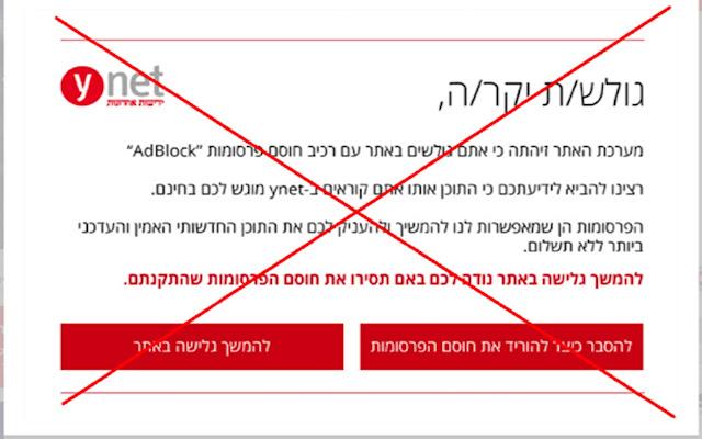 No Ynet Popup