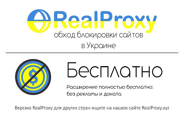 RealProxy - обход блокировки сайтов в Украине