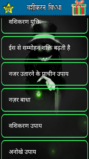 Vashikaran Vidhya: वशीकरण