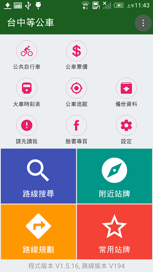 BusTracker Taichung- screenshot