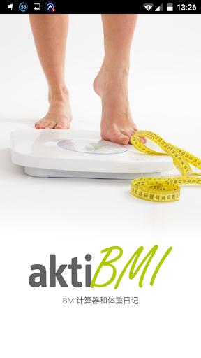 BMI计算器和体重日记