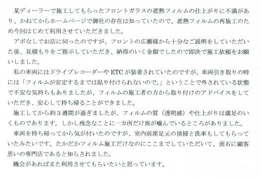 ビーパックスへのクチコミ/お客様の声:細川様 様(京都市北区)/BMW MINIクーパー
