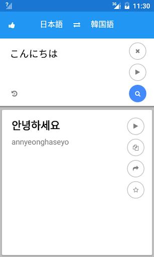 日本語韓国語翻訳