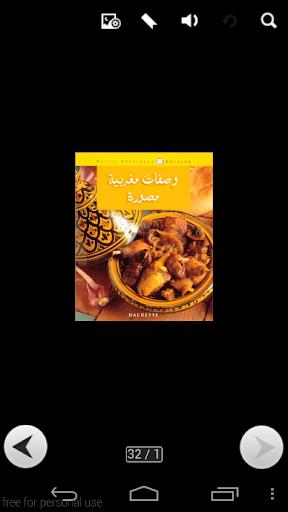 وصفات مغربية مصورة