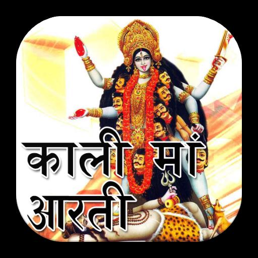 Kali Maa Aarti With Audio And Lyrics - Apps on Google Play
