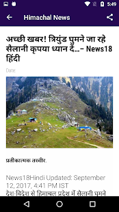 ETV Divya Himachal Pradesh News - náhled