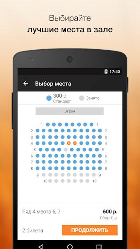 玩生活App|Рамблер Касса: кино и театр免費|APP試玩