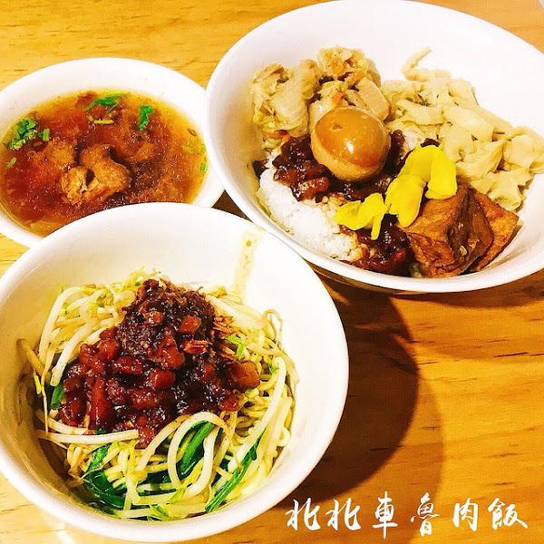 北北車魯肉飯|巷弄美食×文青小店
