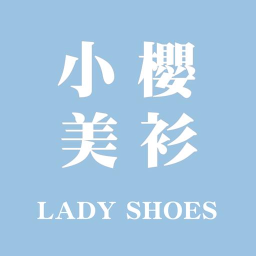 女鞋第一品牌,小櫻美衫 購物 App LOGO-硬是要APP