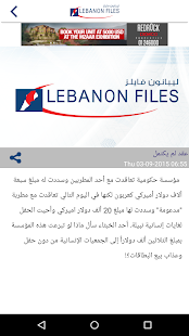 Lebanon Files- screenshot thumbnail