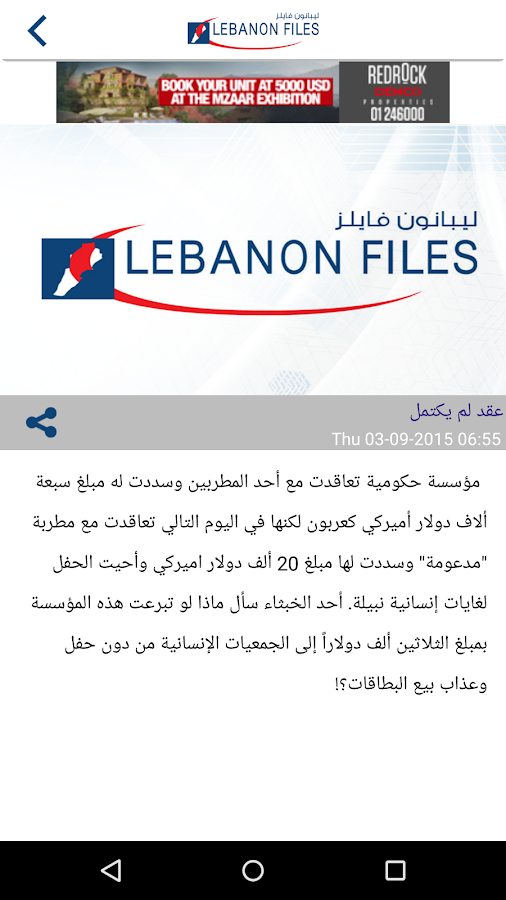 Lebanon Files- screenshot