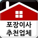 포장이사추천업체 - 가격 견적 비용 비교 (이삿짐어플) icon