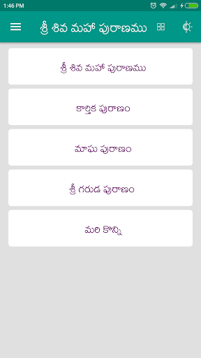 Shiva puranam in Telugu 1.0.8 screenshots 1