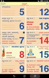 Kannada Sanatan Calendar 2016 Screenshot 11