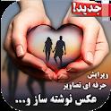 عکس نوشته ساز حرفه ای و آتلیه همراه + دل نوشته ساز icon