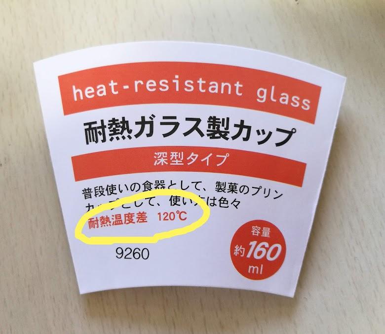 セリア耐熱ガラス製カップ 耐熱温度差 120℃