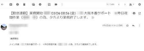 テレワーク勤怠連絡メール送信イメージ