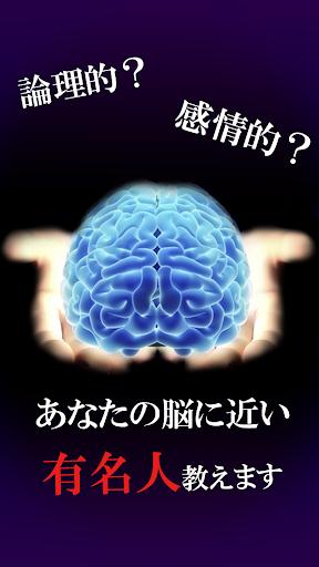 免費下載娛樂APP 右脳左脳診断+IQテスト app開箱文 APP開箱王