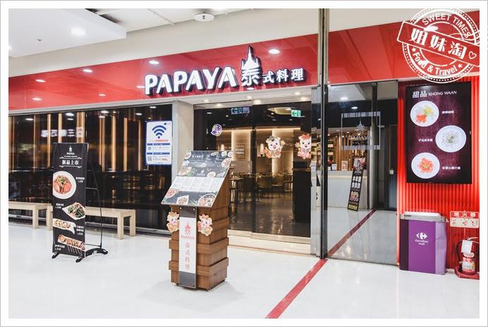 Papaya泰外觀