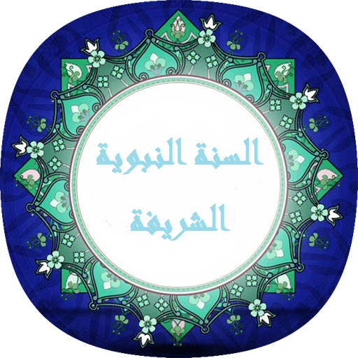 السنة النبوية الشريفة -SONNA-