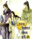 ลำนำรักจันทราเคียงวารี เล่มที่ 1-6 (จบ) (นิยายจีนแปล) – Zhang Lian