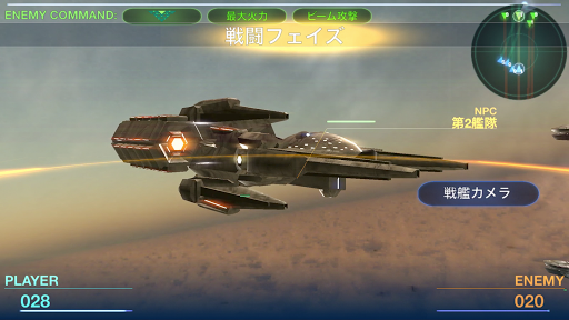 Fleet Chronicle 1.1.1 screenshots 1