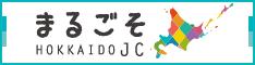 まるごそHOKKAIDO JC