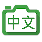 Hanping Chinese Camera icon