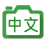 Hanping Chinese Camera 2.6.1 (Paid/Patched)