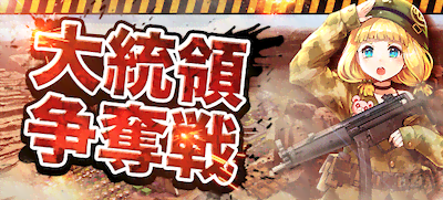 「大統領争奪戦」が開催予定!