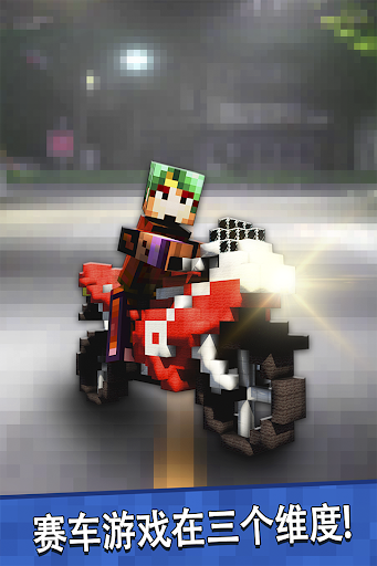 Blocky Bikes - 摩托车 赛车 游戏 对于孩子们