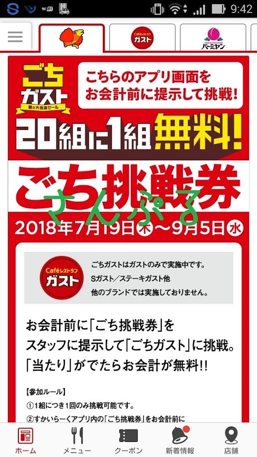 さんぷる 2018.07.19 ごち挑戦券