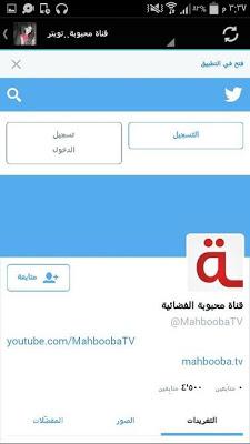 اجمل اناشيد قناة محبوبة - screenshot
