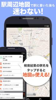 乗換案内 無料で使える鉄道 バスルート検索 運行情報 時刻表 screenshot 06