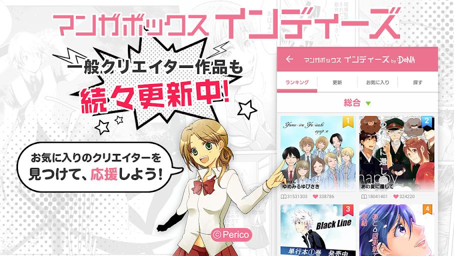 【無料マンガ】マンガボックス〜人気漫画が毎日無料!〜
