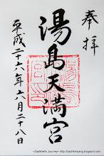Photo: 東京都 湯島天滿宮 平成26年6月28日