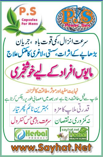 Urdu Health