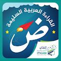 القراءة العربية السليمة (الرشيدي) icon