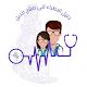 Download دليل اطباء صلاح الدين For PC Windows and Mac