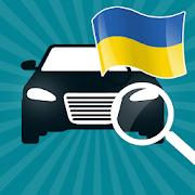 Проверка авто Украина по VIN и госномеру по базам