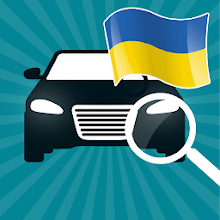 Проверка авто Украина по VIN и госномеру по базам Download on Windows