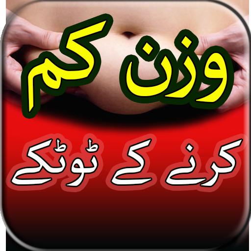 Wazan Kam Karnay K Totkay:Book 遊戲 App LOGO-硬是要APP