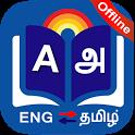 Tamil Dictionary Offline icon