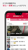 screenshot of dmenuニュース 無料で読めるドコモが提供する安心信頼のニュースアプリ